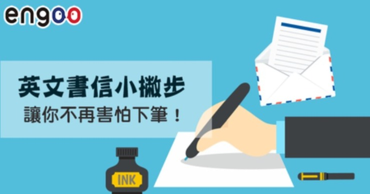 【信件英文】英文書信小撇步,讓你不再害怕下筆 - Engoo線上英文家教-部落格