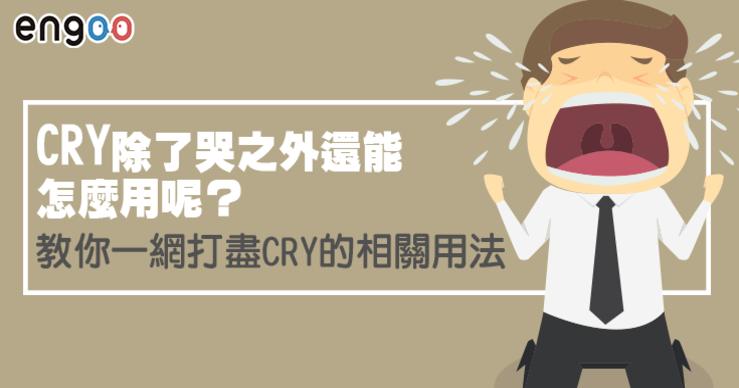 【同義字】CRY除了哭之外還能怎麼用呢?教你一網打盡CRY的相關用法 - Engoo線上英文家教-部落格