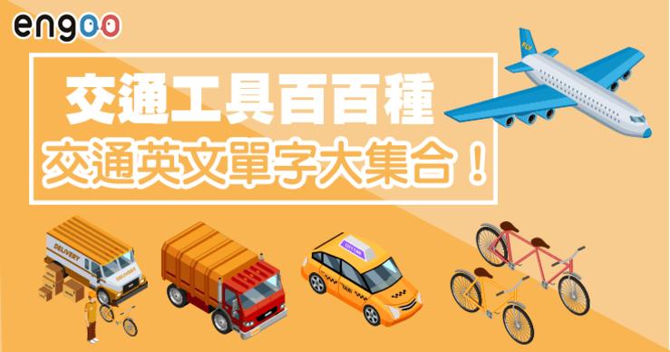【主題單字】交通工具百百種,交通英文單字大集合! - Engoo線上英文家教-部落格