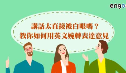 Category: 英文口說 - Engoo線上英文家教-部落格