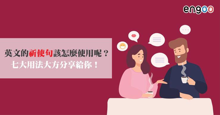 【英文文法】祈使句(Imperatives)該怎麼使用呢?七大用法大方分享給你! - Engoo線上英文家教-部落格