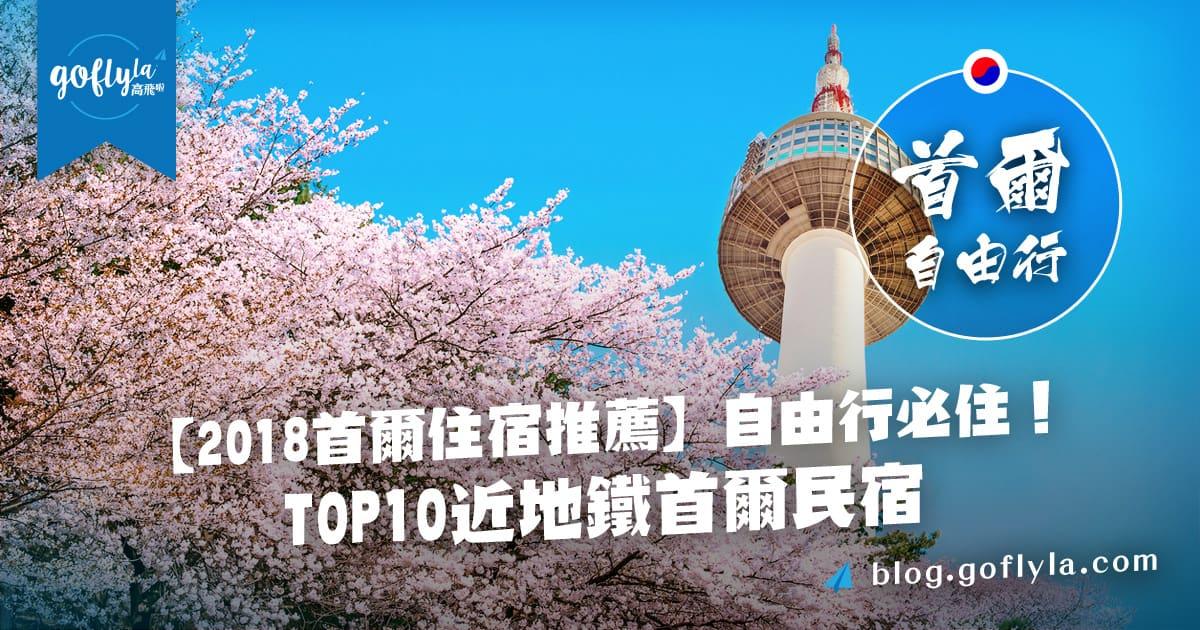 【2018 首爾住宿推薦】自由行必住!TOP 10 近地鐵首爾民宿 - Goflyla Travel Blog 高飛啦-自由行旅遊情報雜誌