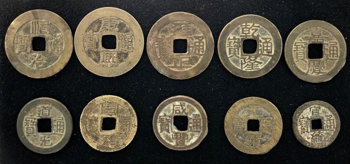 China - Coin series of the 10 Emperors of the Qing Dynasty (1644-1911) - Catawiki