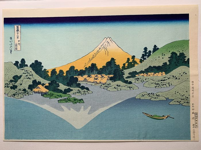 "Woodblock print (Oedo reprint) - Katsushika Hokusai (1760-1849) - Mount Fuji reflects in Lake Kawaguchi - From the series ""Thirty-six Views of Mount Fuji"" - 1960s - Japan - Catawiki"