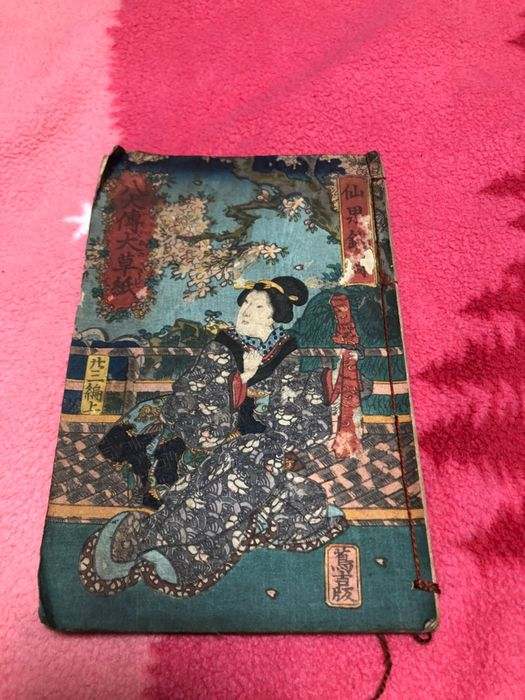 "Book, Original woodblock print - Utagawa Kunisada (1786-1865), Written by Ryūtei Senka 笠亭仙果 (1804-1868) - ""Hakkenden inu no soshi"" 八犬伝犬の草紙 (Stories of The Eight Dog Heroes: Dog Storybook), vol 23, part I - Japan - ca 1850-66 - Catawiki"