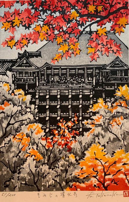 Original woodblock print - Fu Takenaka (b. 1945) - Kiyomizudera maple temple in autumn - Signed and numbered in pencil by the artist 51/200 - Heisei period (1989-2019) - Japan - Catawiki