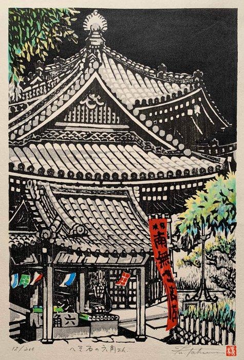 "Original woodblock print - Fu Takenaka (b. 1945) - ""Heso ishi no Rokkaku san"" (Navel Stone at Rokkaku san) - Signed and numbered in pencil 12/200 - Japan - Heisei period (1989-2019)"