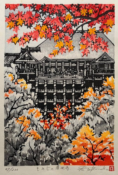 Original woodblock print - Fu Takenaka (b. 1945) - Kiyomizudera maple temple in autumn - Signed and numbered in pencil by the artist 49/200 - Japan - Heisei period (1989-2019) - Catawiki