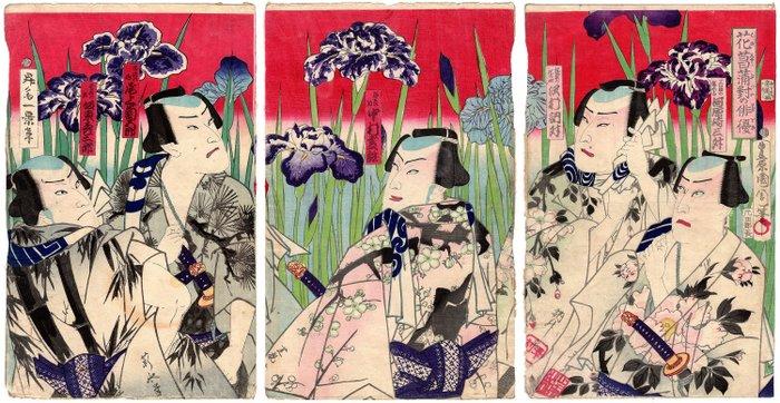 "Original woodblock print, Triptych, Extremely rare - Toyohara Kunichika (1835-1900), Shosai Ikkei (active ca. 1870) - ""Hanashobu tsui no wazaogi"" 花菖蒲対の俳優 (Actors paired with Irises) - Japan - 1872"