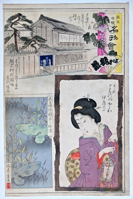"Woodblock print (1) - Paper - from the series: ""Edo jiman meibutsu awase"" - Toyohara Kunichika (1835-1900) - ""Tokyo Boasting Specialties"" - Japan - Meiji period (1868-1912)"