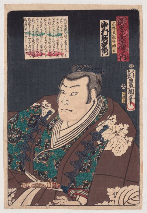 Original woodblock print - Paper - Samurai, 47 Ronin - Utagawa Kunisada (1786-1865) - Taka Moronao of the Stories of the Faithful Samurai, 47 Ronin - Japan - Edo Period (1600-1868)