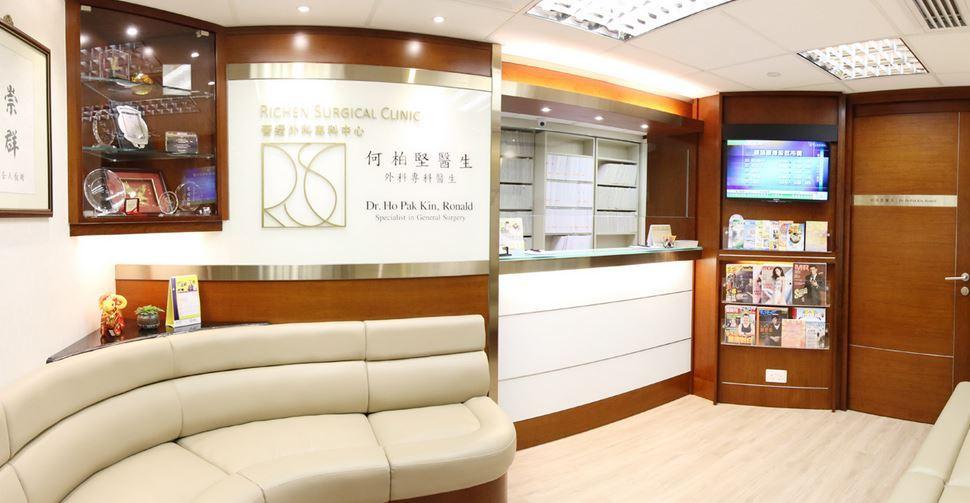 薈縉外科專科中心Richen Surgical Clinic 香港中環皇后大道33號萬邦行11樓1101室, 中環, 香港