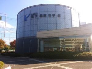 現代産業科学館外観