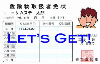 kikenbutsu_title1