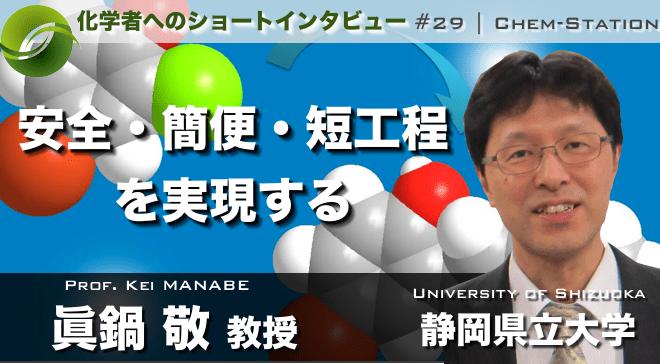 第29回「安全・簡便・短工程を実現する」眞鍋敬教授   Chem-Station ...