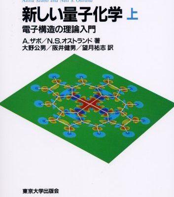 計算化学に関する記事一覧