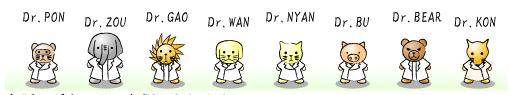 エイトハカセに登場する8人(匹)の博士