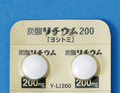 炭酸リチウム(出典:田辺三菱製薬)