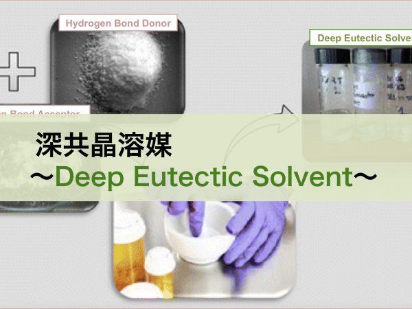 深共晶溶媒 Deep Eutectic Solvent