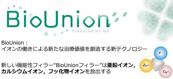 【ジ�`シ�`】新たな治������を��造するテクノロジ�` -BioUnion-