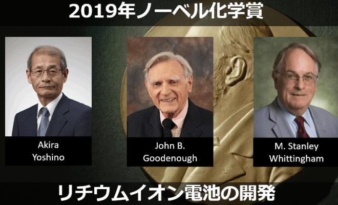 2019年ノーベル化学賞は「リチウムイオン電池」に!