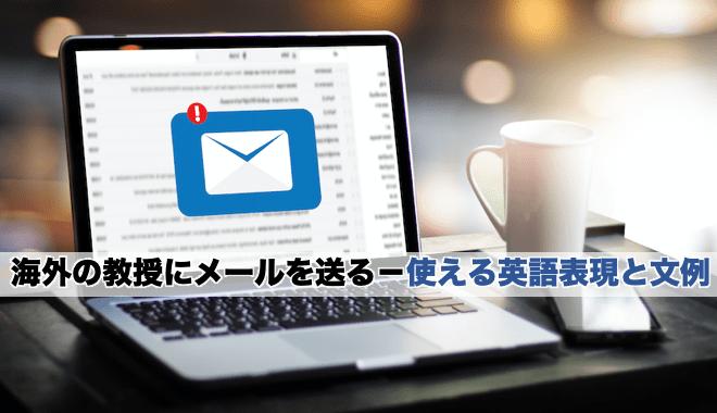 質問 教授 メール 【例文つき】教授へのメールの書き方・返信のマナーとは? 大学生は要チェック!