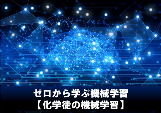 ゼロから学ぶ機械学習【化学徒の機械学習】 | Chem-Station (ケムステ)