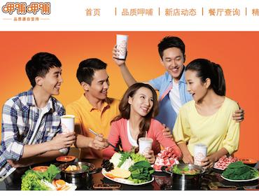 General Atlantic-Backed Xiabuxiabu Files For HK IPO – China Money Network