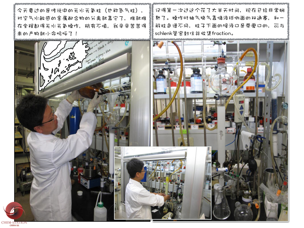 Chem-station宣传特辑.008