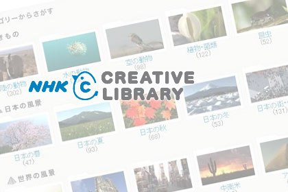 nhk_creative_library