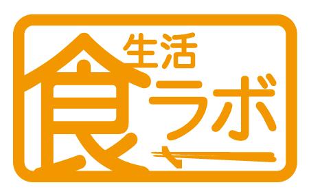 食生活ラボのロゴ