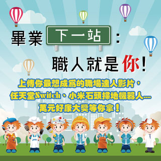 臺灣就業通 TaiwanJobs粉絲活動