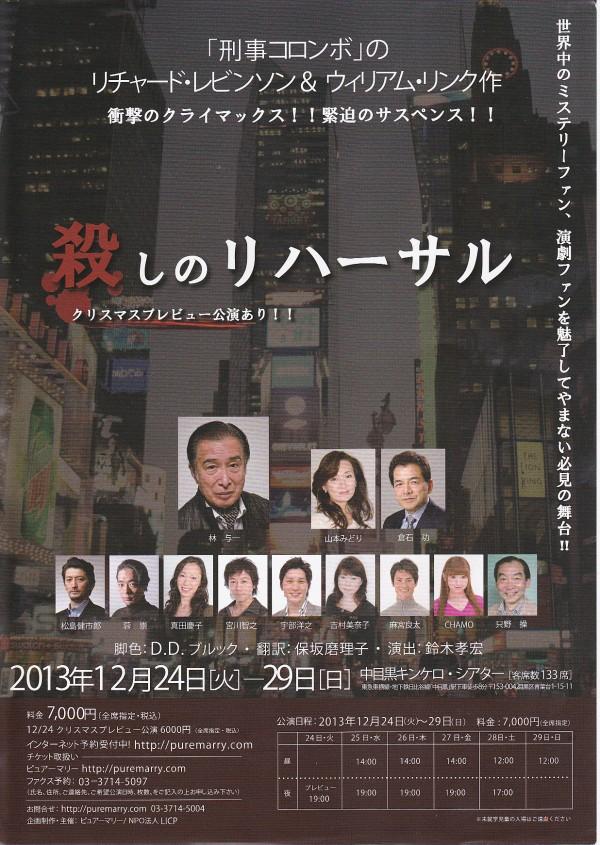 過去公演・ディナーショー   株式會社町田英子事務所