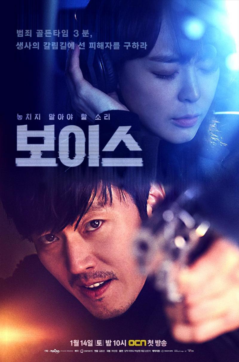 近期高收視之作!懸疑韓劇《Voice》拍攝現場超驚悚 - JUKSY 街星