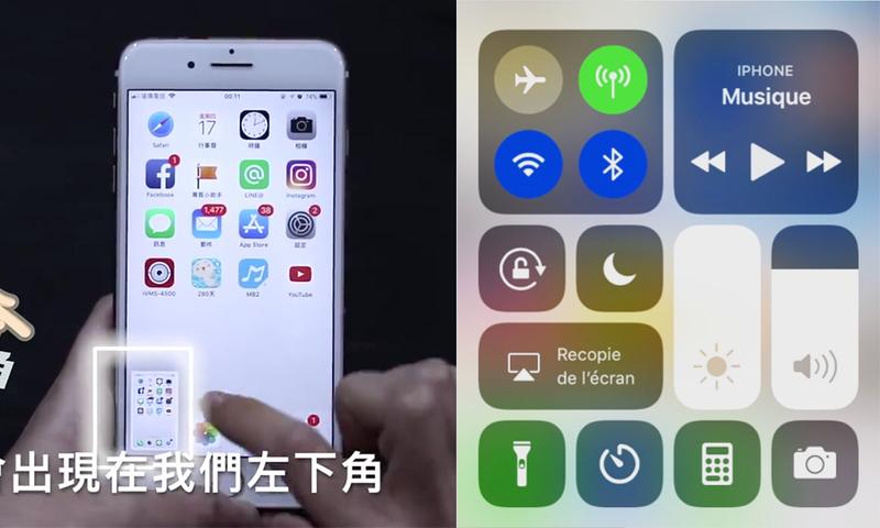 9個iPhone iOS11新功能曝光 超正螢幕錄影功能 - JUKSY 街星