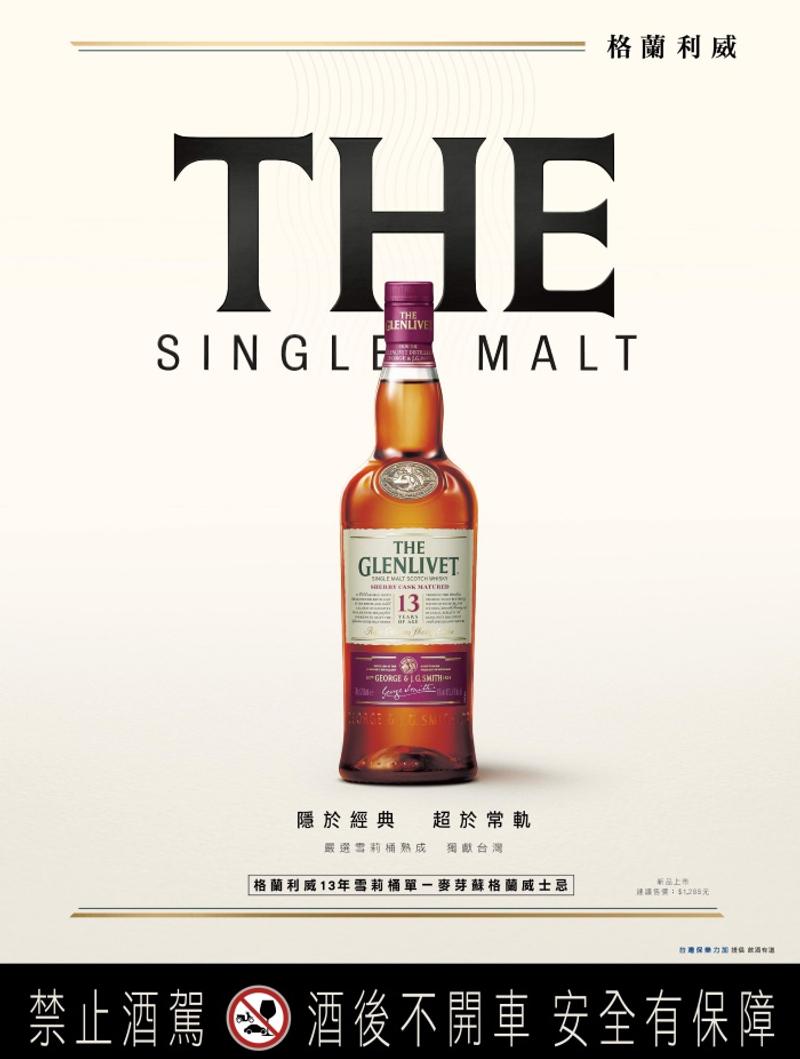 格蘭利威13 年雪莉桶單一麥芽蘇格蘭威士忌 臺灣市場限定 100% 雪莉桶熟成 前所未見的顛覆之作 - JUKSY 街星