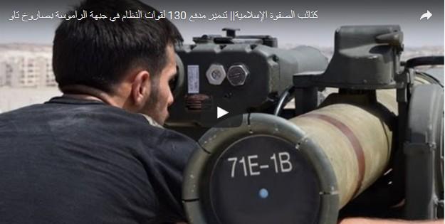 ATGM TOW tipe 2A milik Al-Safwah Brigade. Sumber : http://syria.liveuamap.com/en/2016/8-july