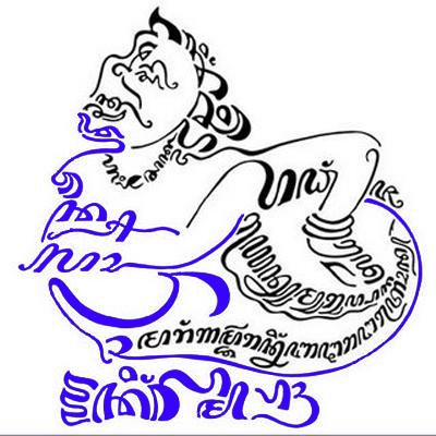 Cocok untuk caption & status (update terbaru) Belajar Aksara Jawa (10) - Kompasiana.com