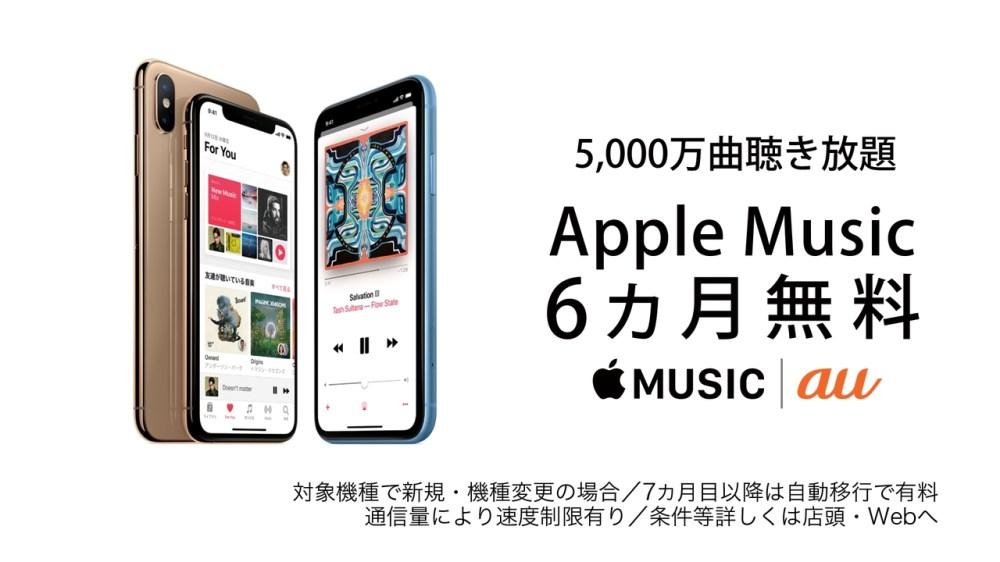 auでApple Musicが6ヶ月無料に。やったぜ!Beatsも安い