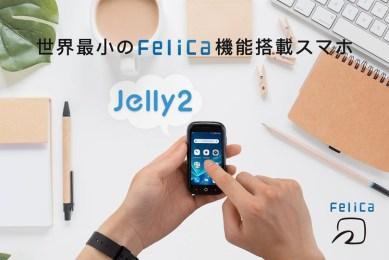 Photo of バッテリー容量を2倍に! FeliCa機能搭載の超小型スマホ「Jelly2」  ライフハッカー[일본 판]