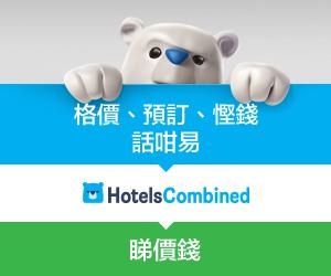 在您的酒店中儲存 - hotelscombined.hk