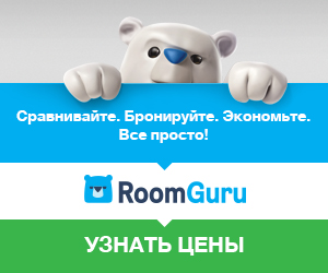 Save on your hotel - www.roomguru.ru