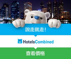 省下您的飯店住宿費用 - hotelscombined.com.tw