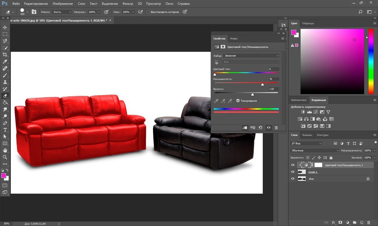 Поменять цвет у картинки онлайн