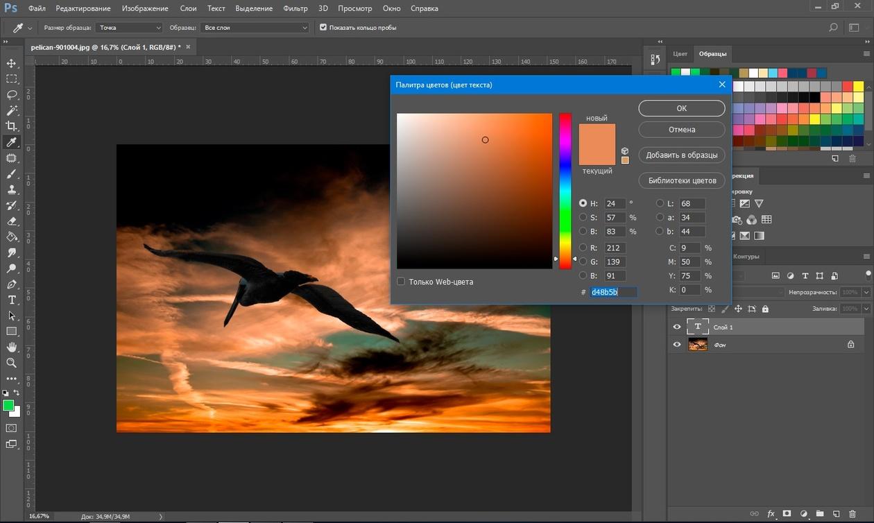 Фотошоп онлайн убрать надпись с картинки в фотошопе