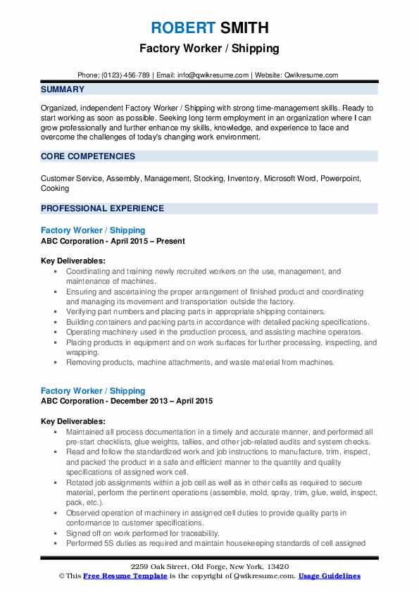 factory process worker resume sample