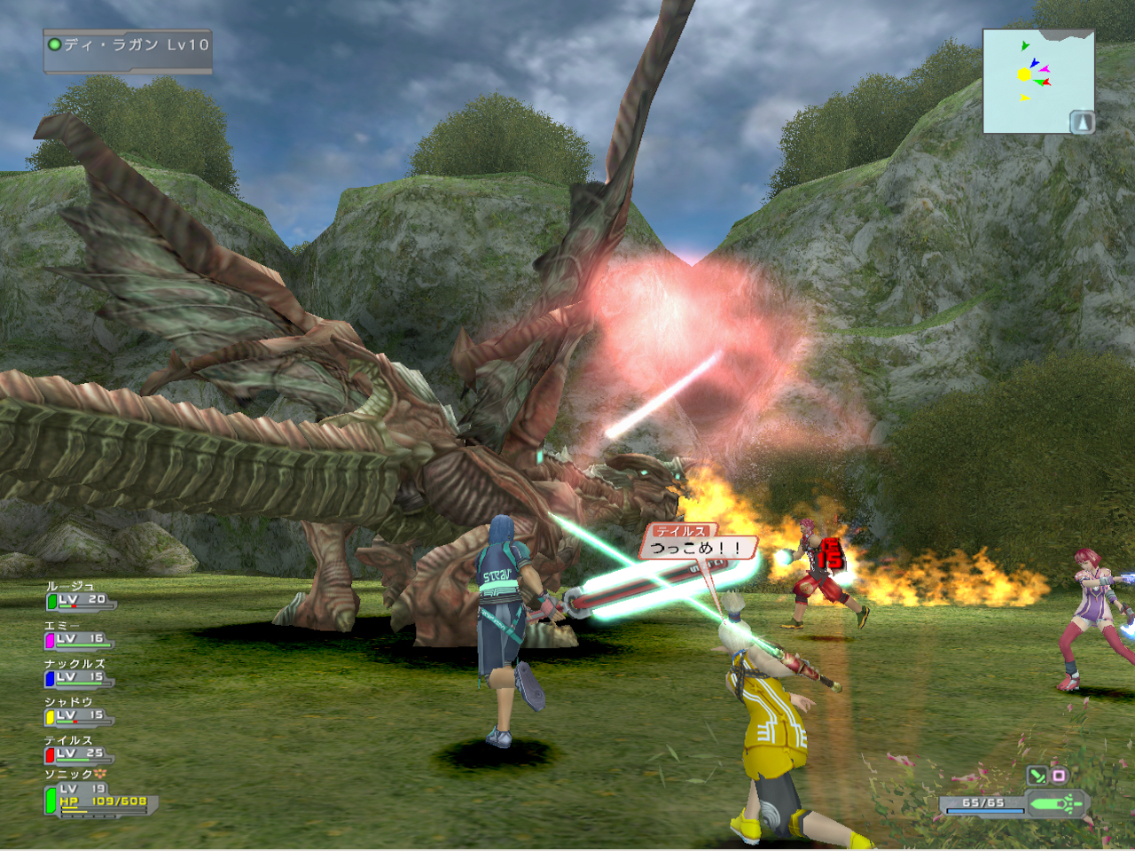Phantasy Star Universe RPG Site