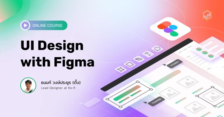 คอร์ส ui design with figma | Skooldio Blog - Figma คืออะไร? ทำไมถึงเป็น Tool มาแรงที่สุดแห่งปี!