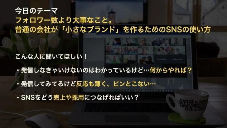 Saikaiセミナースライド.002
