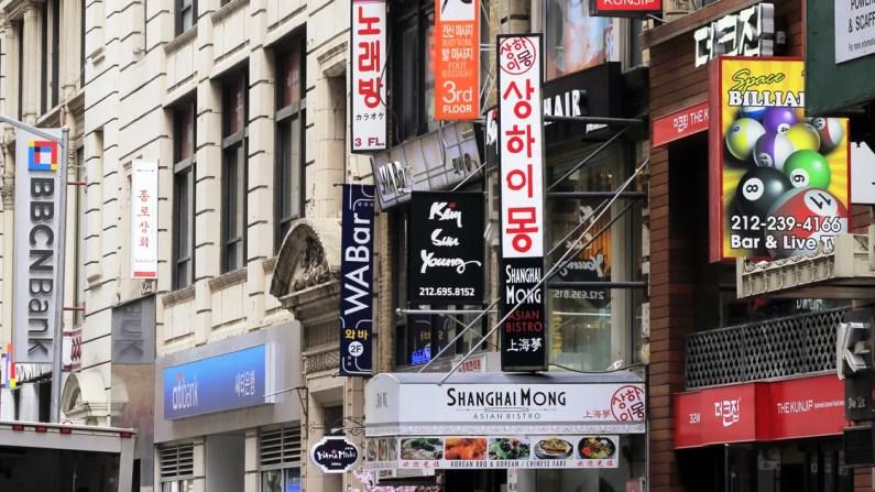 """korea town nyc""的图片搜索结果"